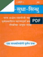 Sadhan Sudha Sindhu a Collection of Essay Part- 3 Bhaktiyog - Swami Ramsukhdas Ji - Gita Press Gorakhpur