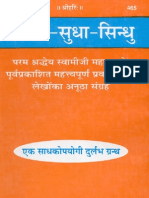 Hindi Book-Kalyan -1 by gita press pdf