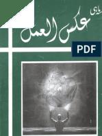 Aksul Amal July to Sept 2003