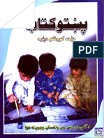 IDSP Litracy Book in Pashto Language