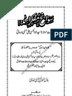 Sawaneh Mufakkir e Islam Maulana Syed Abul Hasan Ali Nadwi by Bilal Abdul Hai Al Hasni Al Nadwi