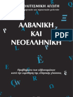 Aristotle Spiro, Albanian and Modern Greek, A Short Contrastive Study (In Greek)
