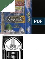 Mahanama Anwar ul Quran - Hafiz ul Hadith Maulana Abdullah Darkwasti