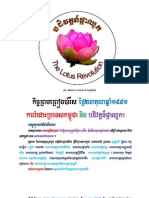 The Oct.23,1991, The Liberation of Cambodia & the Lotus Revolutio! (in Khmer, French & English)