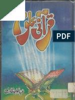 Qurani Uloom by Abdul Wajid Qadri