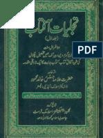 Tajaliyat e Aftab - تجلیات آفتاب