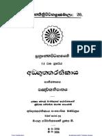 Anguttara Nikaya -  Wimuththayathana Sutta - 7 Pages