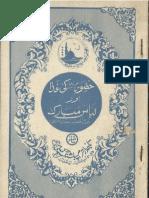 Huzoor Ki Ghiza Aur Libas Mubarak