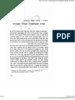 יסודות האנטישמיות וגבולות הנאורות