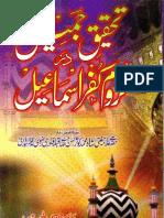 Tahqeeq e Jameel Dar Luzoom e Kufr e Ismail by Maulana Kausar Hasan