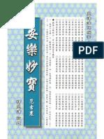 安乐妙宝三_第三册(蓝色本)