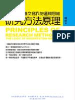 1H40研究方法原理(2e)