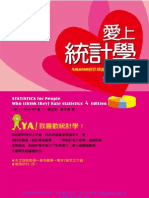 1H50愛上統計學(中文三版)(英文四版)