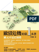 RM26歐債危機的第一本書