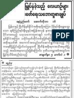 Britain - Myanmar Relations - SECOND WORLD WAR AEROPLANE 001