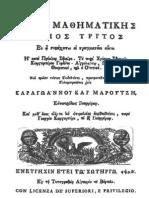 1794 Οδός Μαθηματικής - Τόμος Γ