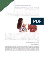 כתיבה אינטרנטית - ארבע תובנות על תקשורת בין אישית