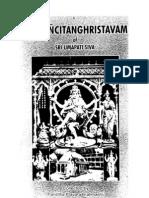 Sri Kuncitaghristavam