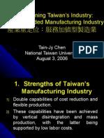 服務加值型製造業