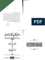 Islami Nazariya Tadad e Azwaj by Muhammad Saleemuddin Aga