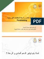 توفير الدعم المادى و الرعاة للمنظمات الغير ربحية Fundraising
