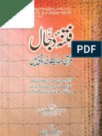 Fitna e Dajjal Quran Wa Hadith Ki Roshni Mai by Prof. Muhammad Yousuf Khan