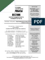 ВЕСТНИК КАРАГАНДИНСКОГО УНИВЕРСИТЕТА, Серия ЭКОНОМИКА,2012, № 3 (67)