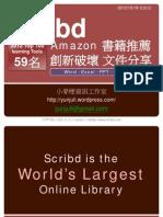 Scribd-世界第一創新破壞文件分享平台 Amazon 書籍推薦與App下載位置