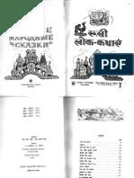 Roos Ki Lok Kathayen (Russian Fairy tales in Hindi) - Old book