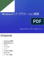 Windowsストア アプリケーション概要(概要編)