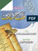 Falahe Darain
