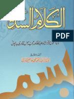 Al Kalaam Us Sadeed