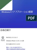 Windows8概要(デザイン編)