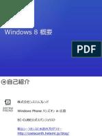 Windowsストア アプリケーション概要(紹介編)