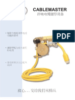Cablemaster CM - Brochure (Chinese)