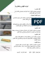 أدوات القياس والعلام والضبط