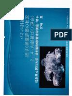 福島県の内部被爆調査【福島県立医科大】