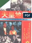 天皇地黄:日本帝国侵华战争高层内幕纪实