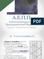 ΑΕΠΠ - Κεφάλαιο 2 - Παρουσίαση