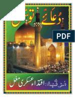 Doa Tawassul Urdu C