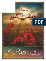 DuA Joshan Kabeer in Urdu