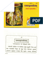 Shree Ramraksha Stotram - Gita Press Hindi Translation