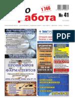 Aviso-rabota (DN) - 41 /075/