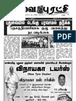 Puduvai Puratchi 15th Issue