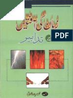 Zubaan Ki Aaftein Aur Tadaabeer