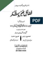 Khutbaat e Hakeem Ul Ummat Vol 09