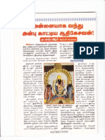 Ambujavalli Thayar Sametha Adhikesava Perumal ThiruKovil Renovation