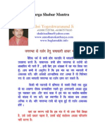 Durga Shabar Mantra दुर्गा शाबर मन्त्र