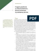 Dosuna_2012_Η αρχαία μακεδονική ως ελληνική διάλεκτος_Κριτική επισκόπηση της πρόσφατης έρευνας