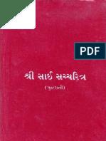 Shri Sai Satcharitra in Gujarati Language